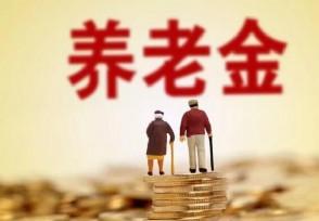 广州失业人员如何买养老保险