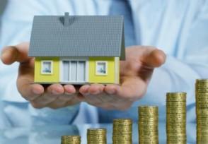 怎样的房子可以抵押贷款