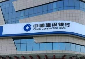 建行网上银行怎么查看流水明细