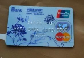 光大信用卡逾期怎么跟银行协商解决