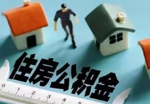 住房公积金比例提升有什么作用