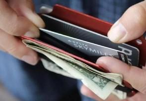 什么原因导致信用卡注销了越来越高