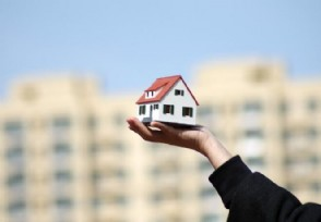 购房哪些行为会导致要多准备首付