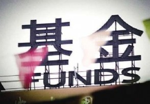 投资基金的三不要