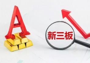 股票新三板是什么意思