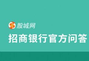 招商银行:移动数字证书启用时间超过30天后会怎样