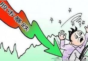 股票跌停意味着什么