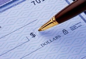 现金支票有效期有多少天